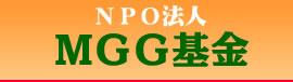 NPO法人 MGC基金